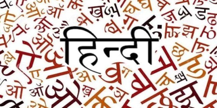 हिन्दुस्तान के हिन्दी हैं हम