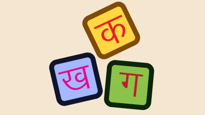 विश्व हिंदी दिवस विशेष : हिंदी सर्वाधिक बोली जाने वाली भाषा