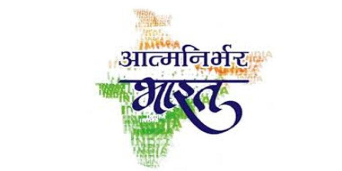 आत्मनिर्भर भारत !