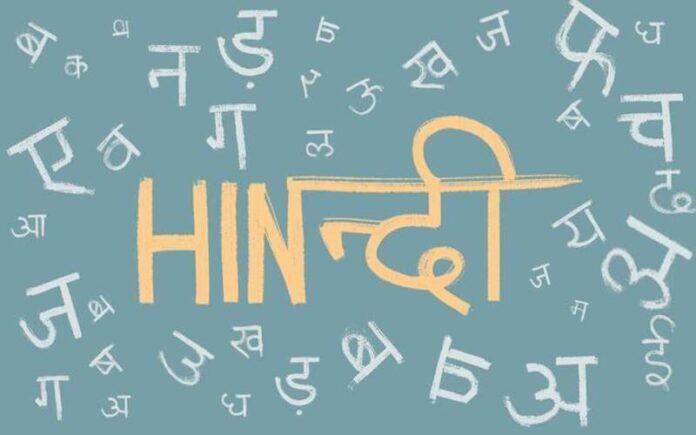बदलते समय के साथ बदलती हुई हिंदी