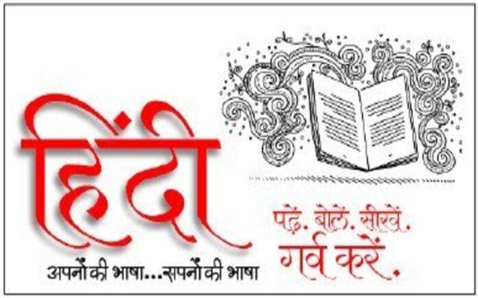 हिंदी हम को प्यारी है