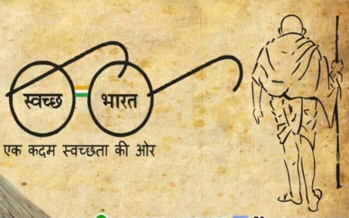 स्वच्छ भारत अभियान पर निबंध